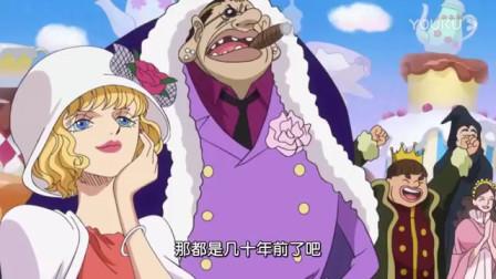 海贼王:山治终于要和布琳结婚了,连四皇大妈都参加了婚礼