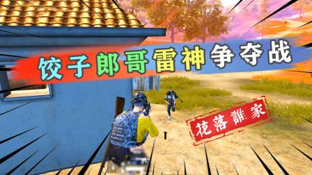 雷神饺子和雷王郎哥,到底谁的手雷更厉害?郎哥发起扔雷挑战!