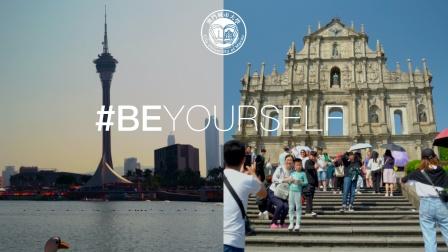 澳門城市大學「Be Yourself」