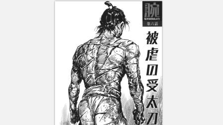 《剑豪生死斗:被虐的受太刀》第一话,喜欢被人虐待的武士