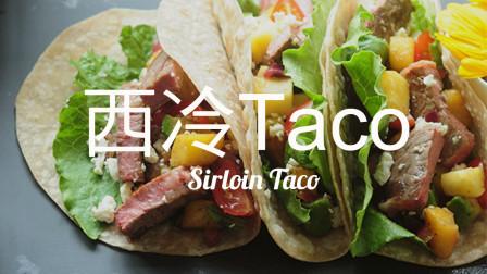 谷饲西冷牛排 Taco  吃过一次就回不去了