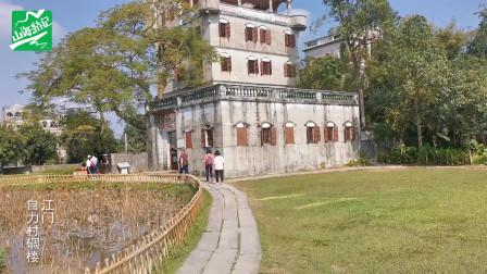 江门开平碉楼融合国外的建筑元素,成为中国最年轻的世界文化遗产