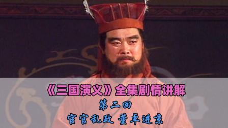 《三国演义》剧情讲解,第二集:宦官乱政、董卓进京