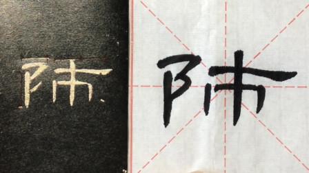 《曹全碑》中的竖画要逆势铺毫下行,使笔毫与纸摩擦,用力要均匀