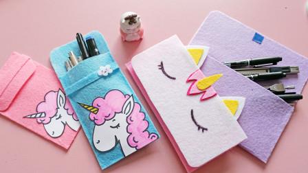 简单好看的独角兽笔袋,一次学会两款,你更喜欢哪一个?