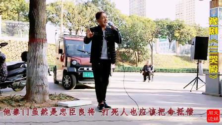 河南矿工小伙翻唱唐派豫剧《三哭殿》名段:下位去劝一劝贵妃娘娘