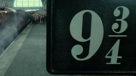 《哈利波特》九又四分之三站台!小小站台居然发生了这么多故事!