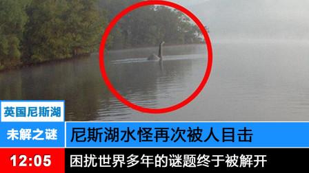 【未解之谜】尼斯湖水怪终于被人发现?