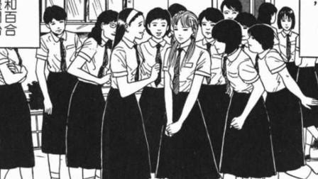 《伊藤润二:薄命》一个全校女生都喜欢的人,那是因为什么?