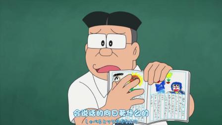 哆啦A梦:大雄改造的植物被同学们抓到了,老师很懵逼