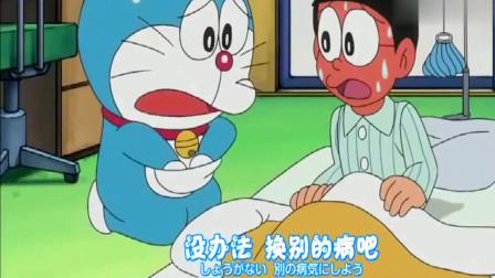 哆啦A梦:大雄吃下会生病的药骗妈妈,100度高烧胖成气球