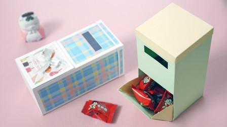 简约版的自制糖果机,一张卡纸就能做一个,步骤也简单!