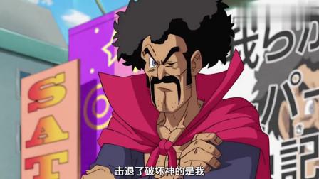 龙珠:撒旦挺身而出,称自己击退了破坏神!这脸皮真厚!