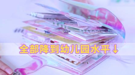 爆炸盒子太难了,这个少女机关手帐本,只要会折纸就能做出来