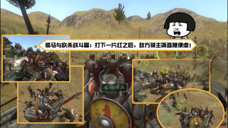 骑马与砍杀战斗篇:打下一片红之后,敌方领主简直随便虐!