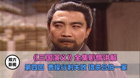 《三国演义》剧情讲解,第四回:曹操行刺失败,错杀吕伯一家