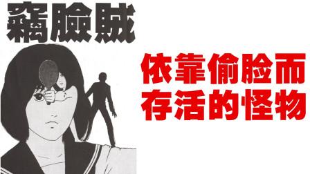 《伊藤润二:窃脸贼》一个依靠偷脸,才能生存下来的怪物