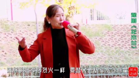 大妈翻唱常香玉大师豫剧《花木兰》名段:花木兰羞答答施礼拜上