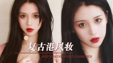 【zuzu】复古港风 妆  路人秒变王祖贤 风情又少女