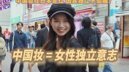 中国 妆在日本走红 被赞妆面高级不谄媚男性
