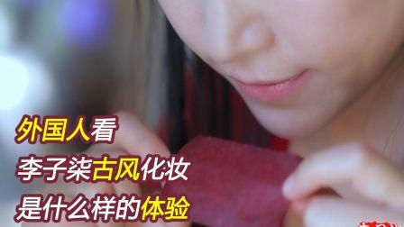 李子柒《汉 妆》油管超长评论翻译 外国人看李子柒化妆是什么样的体验