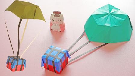 带降落伞的折纸空投包,几张纸完成,猜猜你能捡到什么装备