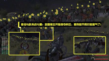骑马与砍杀战斗篇:敌国领主开始掠夺村庄,那我就不用对他客气了!