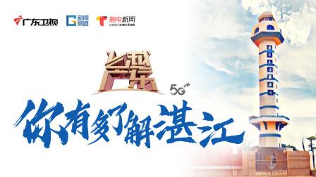 [2019-11-24]飞越广东:大陆之南 湛蓝之城