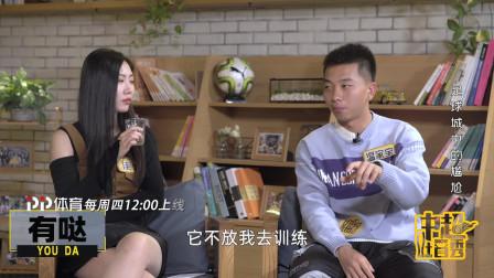 《中超吐口秀》22期花絮:悲哀!足球城大连一度不允许学生踢足球