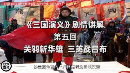 《三国演义》剧情讲解,第五回:关羽斩华雄,三英战吕布