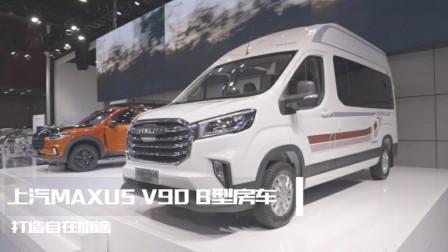 为旅行提供更多选择,上汽MAXUS V90 B型房车上市