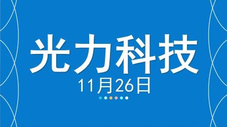 【嘉可能缠论】股票分析11.26光力科技