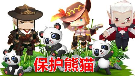 迷你世界保护熊猫:糟糕! 国宝 被坏人盯上了!