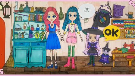 创意手工剪纸:超好玩!小女巫为双胞胎姐妹制作魔法药水!