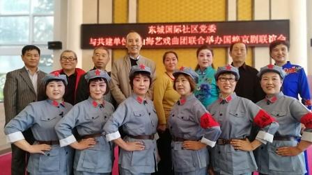 东城国际社区京剧联谊会