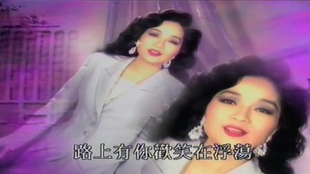 经典老歌:徐小凤《漫漫前路》