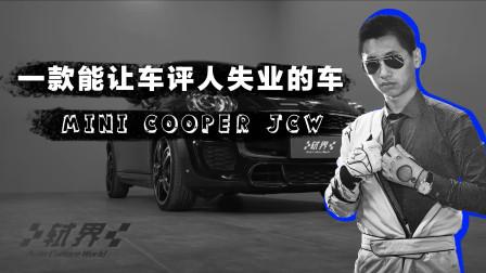 轼界 | MINI Cooper JCW-一款能让车评人失业的车