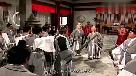 笑傲江湖:士可杀不可辱,泰山派青海一枭被羞辱,天门道长铁骨铮铮血战嵩山