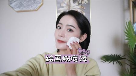 【豆豆_Babe】粉底液也能修容?!第一次知道居然有可以变换脸型的粉底液!!