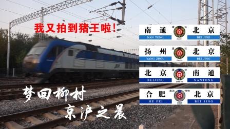 【我在北京拍火车】梦回柳村 · 京沪之晨