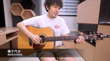 橘子汽水 / 马叔叔 / 吉他教室 / #393
