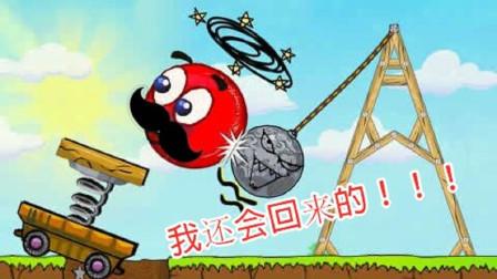 红球闯关:大铁球的阻碍 让我飞一会!