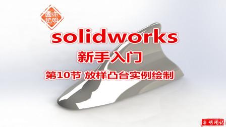 亦明3D:SolidWorks新手入门10,放样凸台命令的实例讲解