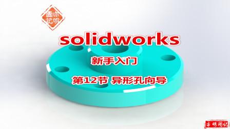 亦明3D:SolidWorks新手入门12,异形孔向导的操作