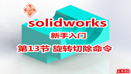 亦明3D:SolidWorks新手入门13,旋转切除命令的学习