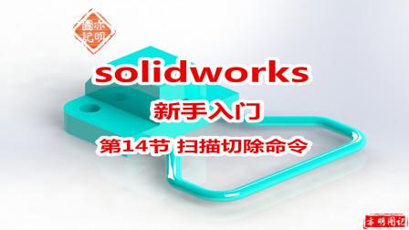 亦明3D:SolidWorks新手入门14,扫描切除命令讲解