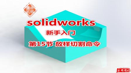 亦明3D:SolidWorks新手入门15,放样切割命令的学习