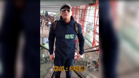 胡军机场遭粉丝跟拍,以为是等自己,不料男粉自曝等何穗尴尬了!