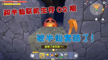 迷你世界和半仙联机生存02:被半仙用爆爆蛋套路,差点小命不保!