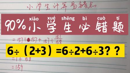是什么数学题让10个小学生有9个是做错的?教给孩子简单验算技巧
